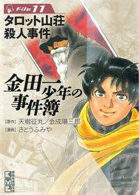 金田一少年の事件簿 File(11)