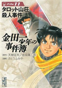 金田一少年の事件簿 File(11)-電子書籍
