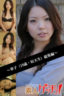 tokyo素人ゲッチュ!~華子(19歳・短大生)総集編~-電子書籍