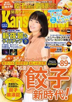 KansaiWalker関西ウォーカー 2016 No.16-電子書籍