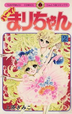 ハーイ!まりちゃん(2)-電子書籍