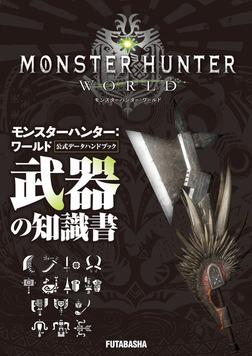 モンスターハンター:ワールド 公式データハンドブック 武器の知識書-電子書籍