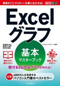 できるポケット Excelグラフ 基本マスターブック 2013/2010対応