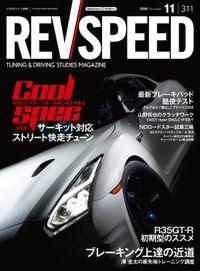 REV SPEED 2016年11月号