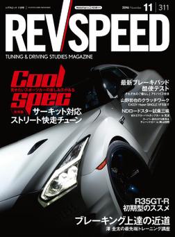 REV SPEED 2016年11月号-電子書籍