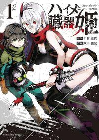 ハイメと臓器姫(1)