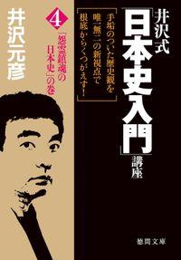 井沢式「日本史入門」講座(4) 「怨霊鎮魂の日本史」の巻