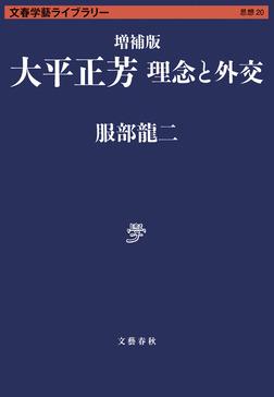 増補版 大平正芳 理念と外交-電子書籍