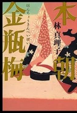 本朝金瓶梅-電子書籍