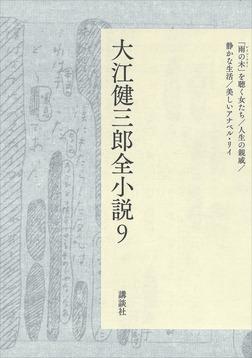 大江健三郎全小説 第9巻-電子書籍