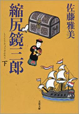縮尻鏡三郎(下)-電子書籍