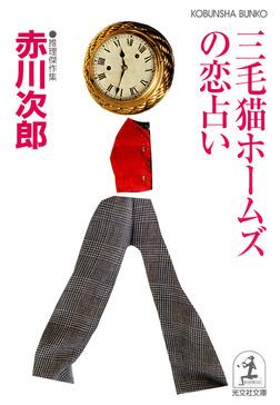 三毛猫ホームズの恋占い-電子書籍