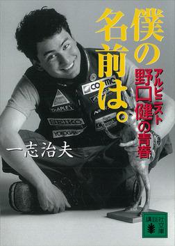 僕の名前は。アルピニスト野口健の青春-電子書籍