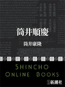 筒井順慶-電子書籍