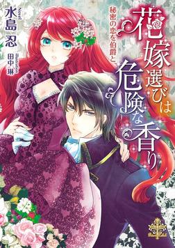 花嫁選びは危険な香り【イラスト付】 秘密の恋を伯爵と-電子書籍