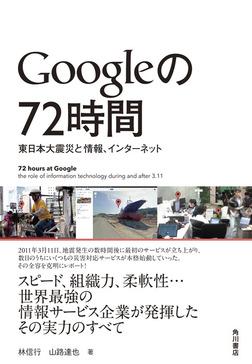 Googleの72時間 東日本大震災と情報、インターネット-電子書籍