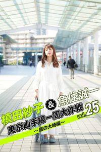 槙田紗子&魚住誠一 東京山手線一周大作戦 vol.25 ~昼の大崎編~