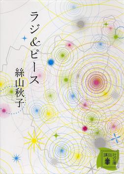 ラジ&ピース-電子書籍