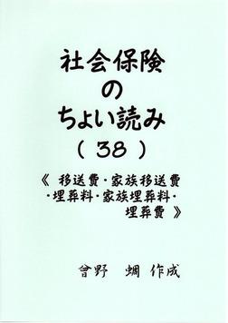 社会保険のちょい読み(38)~移送費・家族移送費・埋葬料・家族埋葬費・埋葬費~-電子書籍
