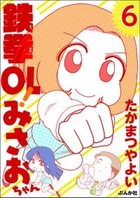 鉄拳OL! みさおちゃん(分冊版) 【第6話】
