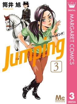 Jumping[ジャンピング] 3-電子書籍