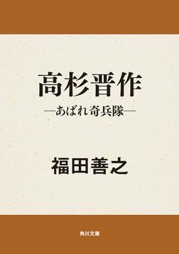 高杉晋作ーあばれ奇兵隊ー-電子書籍