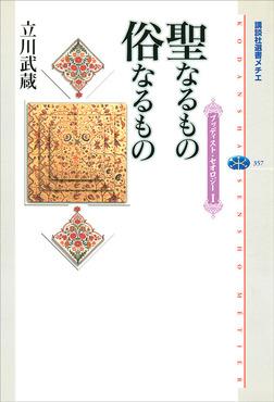 聖なるもの 俗なるもの ブッディスト・セオロジーI-電子書籍