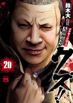 クズ!! ~アナザークローズ九頭神竜男~ 20-電子書籍