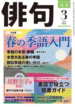 俳句 2018年3月号-電子書籍