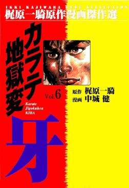 カラテ地獄変牙6-電子書籍