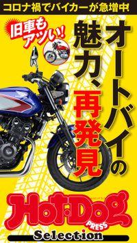 ホットドッグプレスセレクション オートバイの魅力、再発見 2020年10/23号