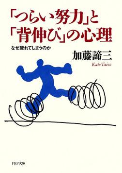 「つらい努力」と「背伸び」の心理 なぜ疲れてしまうのか-電子書籍