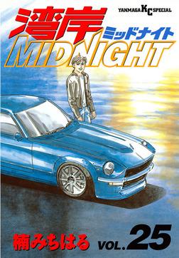 湾岸MIDNIGHT(25)-電子書籍
