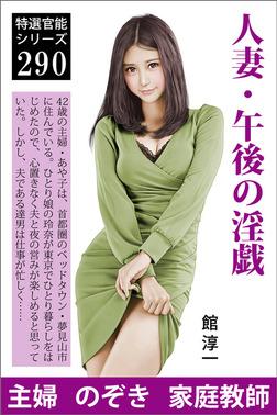 人妻・午後の淫戯-電子書籍