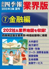 会社四季報 業界版【7】金融編 (15年夏号)