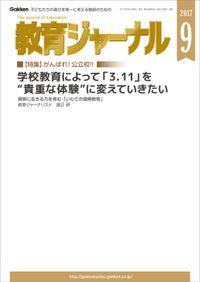 教育ジャーナル 2017年9月号Lite版(第1特集)
