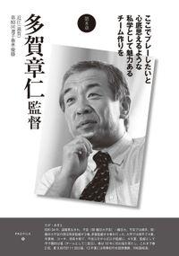 監督と甲子園5 多賀章仁監督 近江(滋賀)
