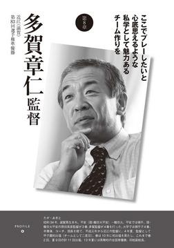 監督と甲子園5 多賀章仁監督 近江(滋賀)-電子書籍