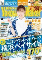 YokohamaWalker横浜ウォーカー2020年5月号
