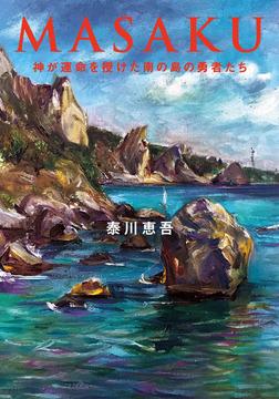 MASAKU 神が運命を授けた南の島の勇者たち-電子書籍