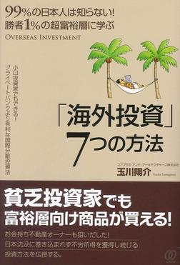 勝者1%の超富裕層に学ぶ 「海外投資」7つの方法-電子書籍
