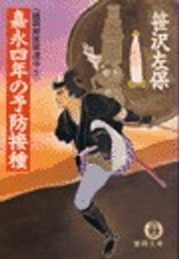 嘉永四年の予防接種 《姫四郎医術道中3》-電子書籍