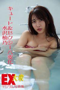 EX大衆デジタル写真集 : 3 水沢柚乃「キュート&セクシー八変化」
