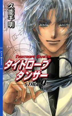タイトロープ ダンサー4-電子書籍