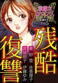 素敵なロマンス ドラマチックな女神たち vol.5 残酷復讐