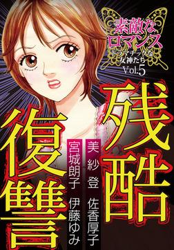 素敵なロマンス ドラマチックな女神たち vol.5 残酷復讐-電子書籍