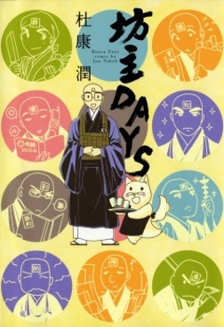 坊主DAYS-電子書籍