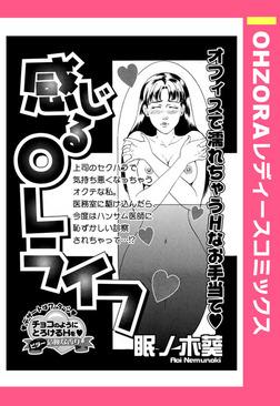 感じるOLライフ 【単話売】-電子書籍