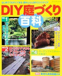 DIY庭づくり百科