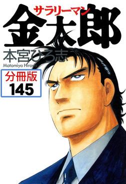 サラリーマン金太郎【分冊版】 145-電子書籍